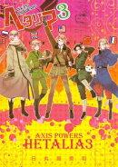 �إ��ꥢ �� Axis Powers