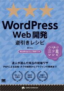 WordPress Web��ȯ�հ�쥷�� WordPress 4.x/PHP 7�б�