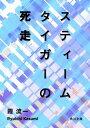 スティームタイガーの死走【電子書籍】[ 霞 流一 ]