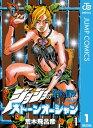 ジョジョの奇妙な冒険 第6部 モノクロ版 1【電子書籍】[ ...