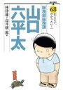 総務部総務課 山口六平太(68)【電子書籍】[ 林律雄 ]