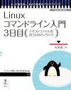 Linuxコマンドライン入門 3日目テキストファイルを扱うためのノウハウ【電子書籍】[ 大津 真 ]