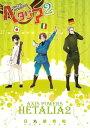 ヘタリア 2 Axis Powers【電子書籍】[ 日丸屋秀和 ]...