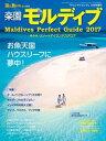 楽園モルディブ2017 2016年9月号【電子書籍】[ 海と島編集部 ]