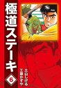 極道ステーキDX(2巻分収録)(6)【電子書籍】[ 工藤かずや ]