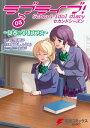 ラブライブ! School idol diary セカンドシーズン03 〜μ'sのクリスマス〜【電子...