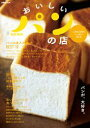おいしいパンの店 首都圏版【電子書籍】[ ぴあレジャーMOOKS編集部 ]