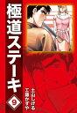 極道ステーキDX(2巻分収録)(9)【電子書籍】[ 工藤かずや ]