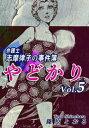 やどかり〜弁護士・志摩律子の事件簿〜(5)【電子書籍】[ 篠原とおる ]