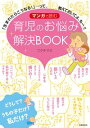 マンガで読む 育児のお悩み解決BOOK【電子書籍】[ フクチ マミ ]