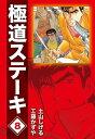 極道ステーキDX(2巻分収録)(8)【電子書籍】[ 工藤かずや ]