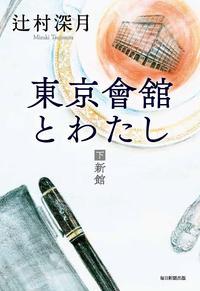 東京會舘とわたし(下)新館【電子書籍】[ 辻村深月 ]
