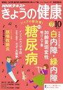 NHK きょうの健康 2017年10月号[雑誌]【電子書籍】