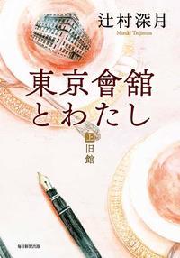 東京會舘とわたし(上)旧館【電子書籍】[ 辻村深月 ]