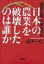 日本の農業を破壊したのは誰か 「農業立国」に舵を切れ【電子書籍】[ 山下一仁 ]