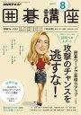 NHK 囲碁講座 2017年8月号[雑誌]【電子書籍】
