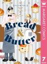 Bread&Butter 7【電子書籍】[ 芦原妃名子 ]