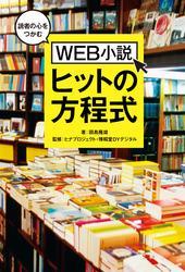 読者の心をつかむWEB小説ヒットの方程式