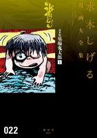 貸本版墓場鬼太郎水木しげる漫画大全集1巻