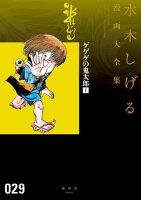 ゲゲゲの鬼太郎水木しげる漫画大全集1巻