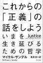これからの「正義」の話をしよう【電子書籍】[ マイケル サンデル ]