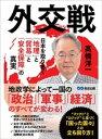外交戦 〜日本を取り巻く「地理」と「貿易」と「安全保障」の真実〜【電子書籍】[ 高橋洋一 ]