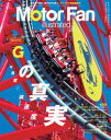 Motor Fan illustrated Vol.128【電子書籍】[ 三栄書房 ]