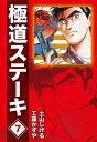 極道ステーキDX(2巻分収録)(7)【電子書籍】[ 工藤かずや ]