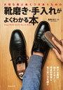 大切な靴と長くつきあうための靴磨き・手入れがよくわかる本(池...
