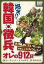 韓国徴兵、オレの912日兵役体験をコミカルに綴る赤裸々ノンフィクション!【電子書籍】[ チュチュンヨ