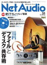 Net Audio vol.31【電子書籍】