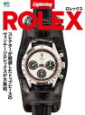 Lightning Archives ROLEX【電子書籍】...