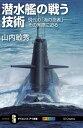 潜水艦の戦う技術現代の「海の忍者」ーーその実際に迫る【電子書籍】[ 山内 敏秀 ]