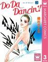 Do Da Dancin'! 3【電子書籍】[ 槇村さとる ]
