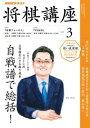 NHK 将棋講座 2018年3月号[雑誌]【電子書籍】