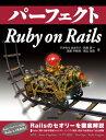パーフェクトRuby on Rails【電子書籍】[ すがわらまさのり ]