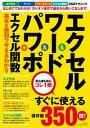 エクセル&ワード&パワポ+エクセル関数 基本&便利ワザまるわかり【電子書籍】
