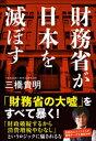 財務省が日本を滅ぼす【電子書籍】[ 三橋貴明 ]