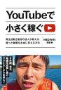 YouTubeで小さく稼ぐ再生回数2億回の達人が教える、撮った動画をお金に変える方法【電子書籍】[ MEGWIN-関根剣 ]