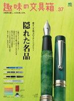 趣味の文具箱Vol.37