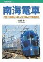 南海電車【電子書籍】[ 高橋修 ]