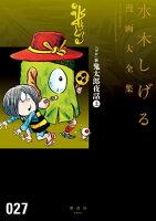 『ガロ』版鬼太郎夜話水木しげる漫画大全集上