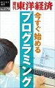 今すぐ始めるプログラミング週刊東洋経済eビジネス新
