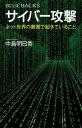 サイバー攻撃 ネット世界の裏側で起きていること【電子書籍】[ 中島明日香 ]