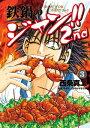 鉄鍋のジャン!!2nd(3)【電子書籍】[ 西条 真二 ]...