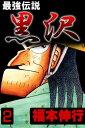 最強伝説 黒沢 2【電子書籍】[ 福本伸行 ]