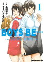 BOYS BE… 〜young adult〜 (1)【電子書籍】[ 玉越 博幸 ]