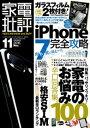 家電批評 2016年 11月号 《iPhone 7ガラスフィルムは付属しません》【電子書籍】[ 家電批評編集部 ]