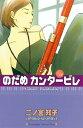 のだめカンタービレ11巻【電子書籍】[ 二ノ宮知子 ]