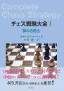 チェス戦略大全I駒の活用法【電子書籍】[ ルディック・パッハ...